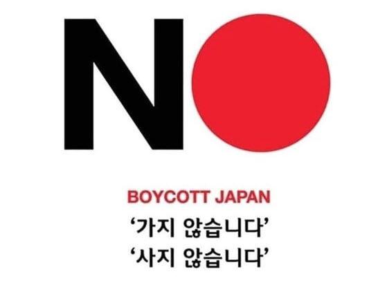 독립운동은 못해도 NO일본 운동은 한다
